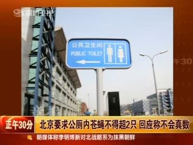 北京市公廁管理新規要求「蒼蠅不得多於2隻」,引發網友炮轟。(視像擷圖)