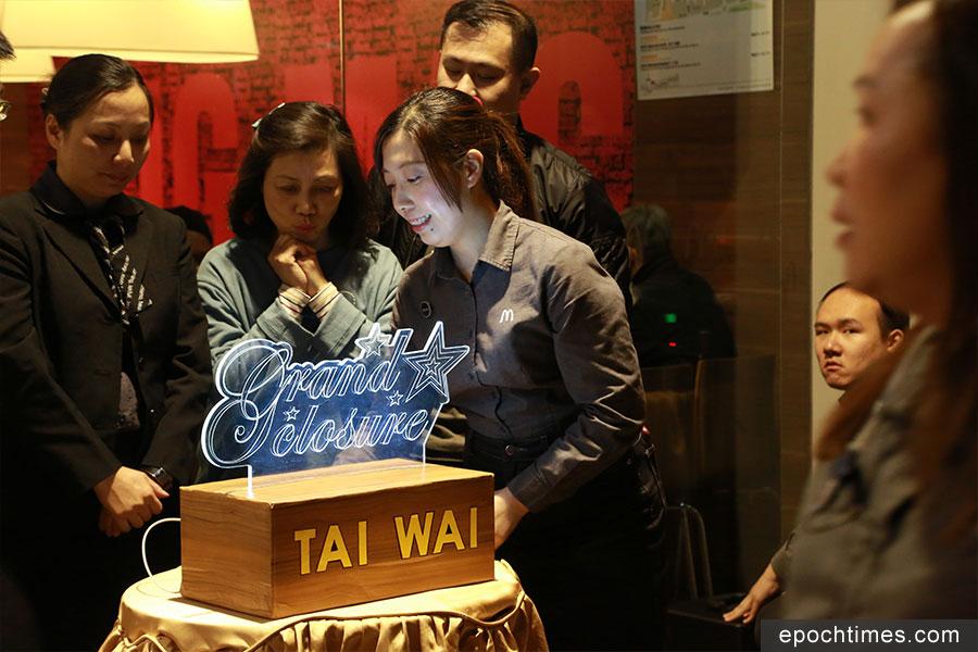 大圍道麥當勞分店熄燈儀式在3月22日晚上近午夜12時舉行。(陳仲明/大紀元)
