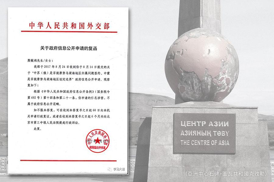 2018年3月7日,曾在2004年登上過釣魚島的退役軍人、獨立研究者殷敏鴻為俄佔領土唐努烏梁海的信息公開問題,通過郵政掛號信向北京市第三中級法院郵寄了行政起訴狀,被告是外交部。(網路圖片、VALERY TITIEVSKY/AFP/Getty Images/大紀元合成)