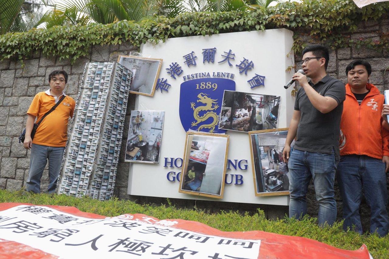 工黨十多名成員昨日到粉嶺哥爾夫球場正門抗議,要求政府儘快收回土地,用作興建公營房屋。(工黨提供)