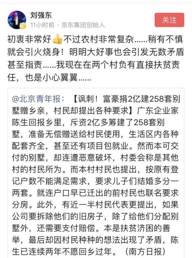 劉強東日前就一則富豪建258套別墅贈鄉親反遇麻煩的新聞發表評論。(網頁擷圖)