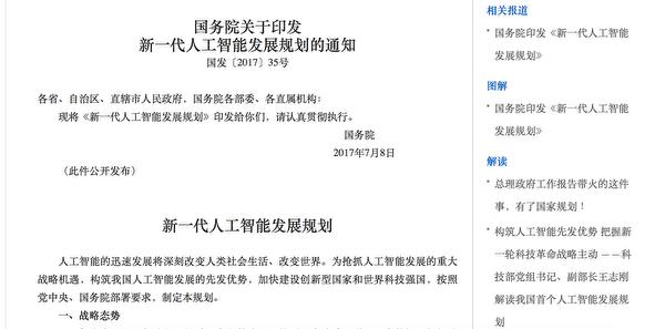 國務院在去年7月20日公佈了「新一代人工智能發展規劃」的通知,文中自爆中共從國外獲得敏感技術的幾個策略。(網頁擷圖)