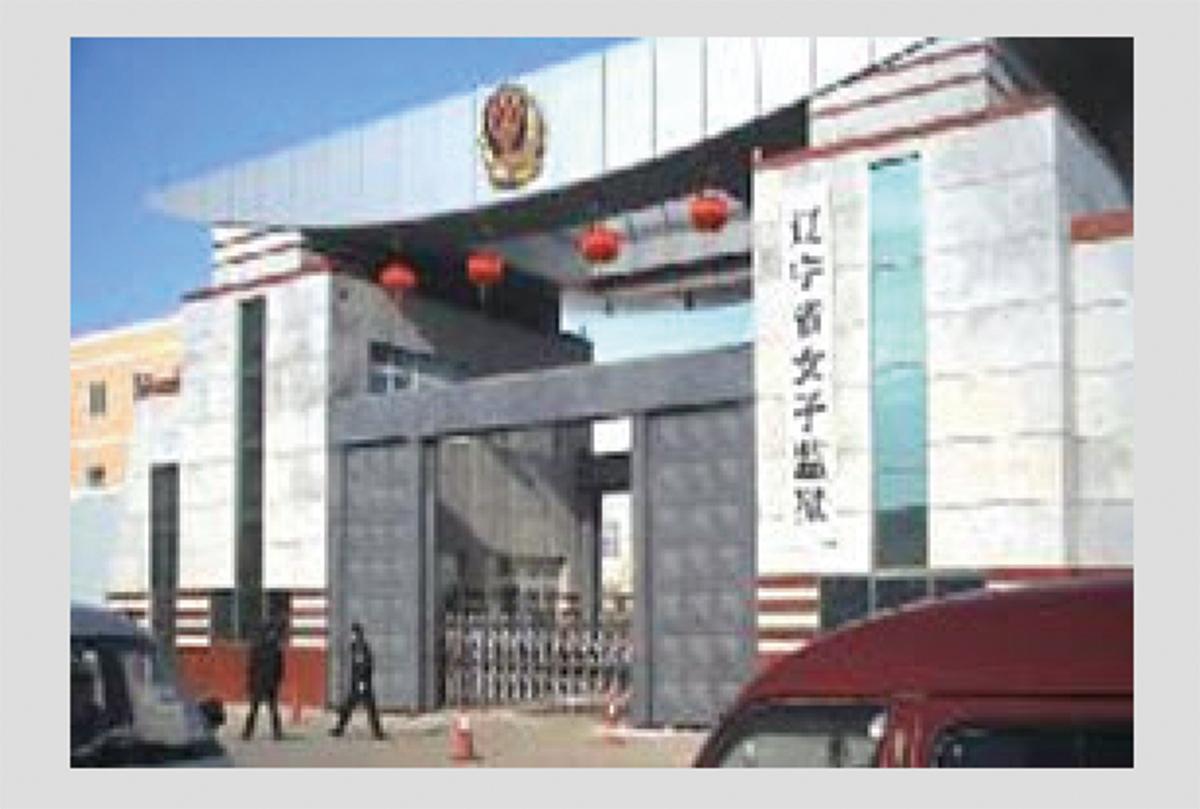遼寧省女子監獄是自1999年中共迫害法輪功以來最殘暴、最血腥的「黑暗集中營」。優秀女教師孫敏在這「魔窟中的魔窟」受盡迫害。(大紀元)