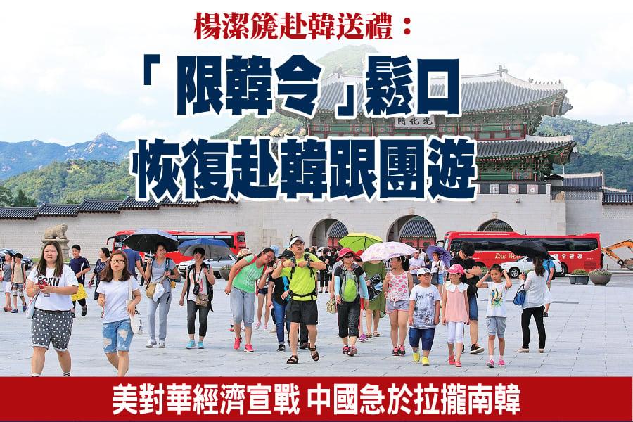 楊潔篪赴韓送禮:「限韓令」 鬆口 恢復赴韓跟團遊