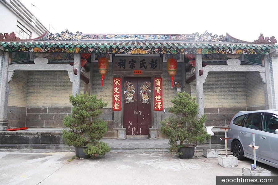 被列為一級歷史建築的彭氏宗祠。(陳仲明/大紀元)