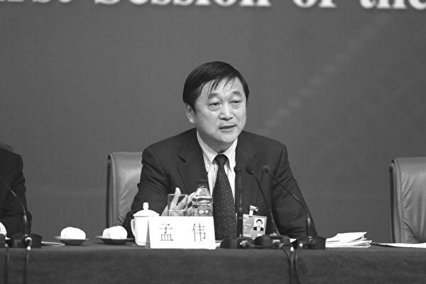 中共第十二屆全國人大環境與資源保護委員會副主任委員孟偉被立案審查。(大紀元資料室)
