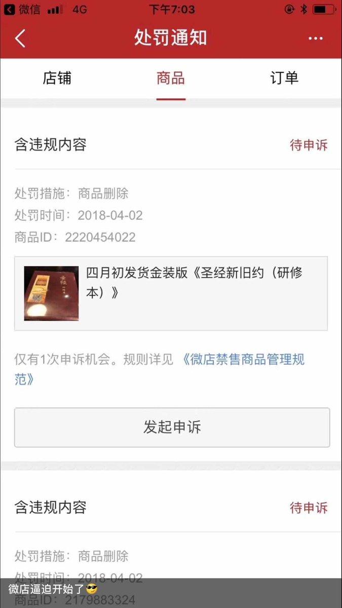 牧師劉貽在推特上傳一張截圖,顯示《聖經》因「含違規內容」遭撤下。(微博圖片)