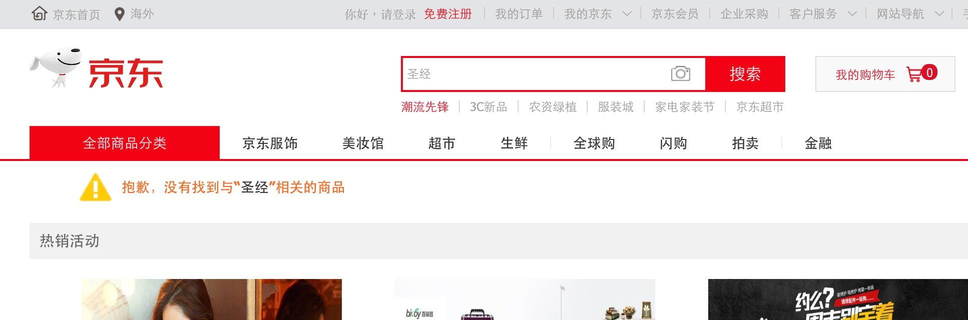 在京東購物網站搜索聖經,顯示:「抱歉,沒有找到與『聖經』相關的商品」。(京東商城網頁擷圖)