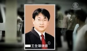 王全璋遭中共拘千日 「國際特赦」籲放人