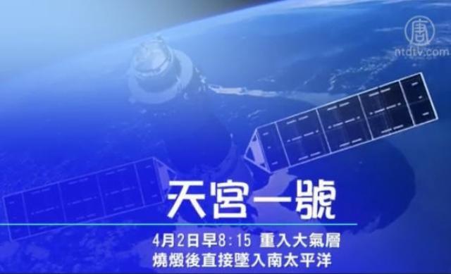 失去控制的中共天宮一號在4月2日早上8時15分墜毀在南太平洋。(新唐人電視台)