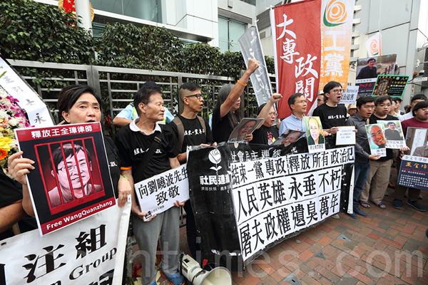 中國維權律師關注組等團體到中聯辦抗議,要求中共立即釋放王全璋等維權律師及人士。(李逸/大紀元)