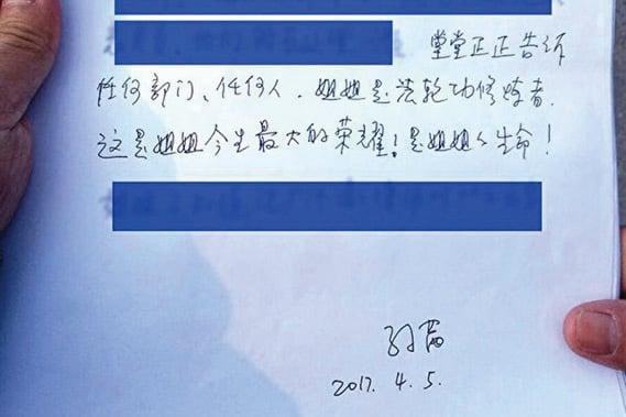 孫茜在獄中傳出的手書,強調不放棄信仰法輪功。(大紀元)