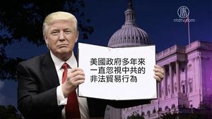 中共官媒自稱初戰告捷 特朗普再加碼 專家探底
