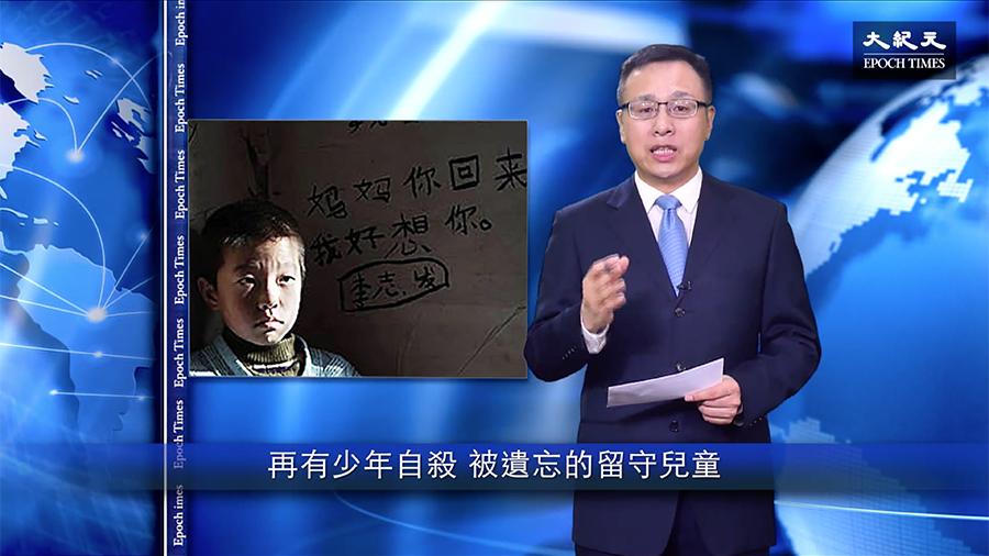 【新聞看點】再有少年自殺 被遺忘的留守一代