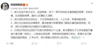 陶崇園姐姐稱道歉並非本意 將啟動法律程序