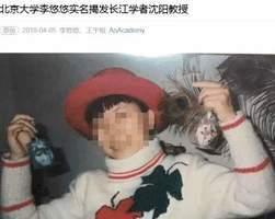【新聞看點】教授性侵案頻發 中國大學怎麼了?