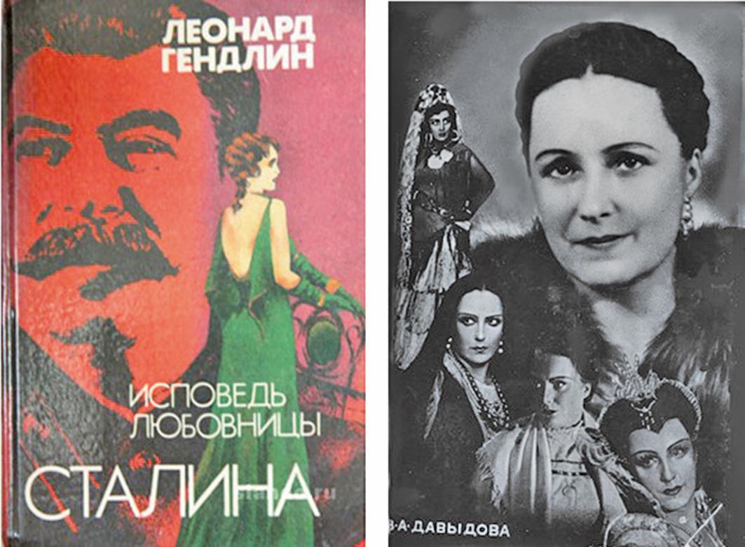 《我和史太林》俄文版封面和維娜達維多娃劇照。(網絡圖片)