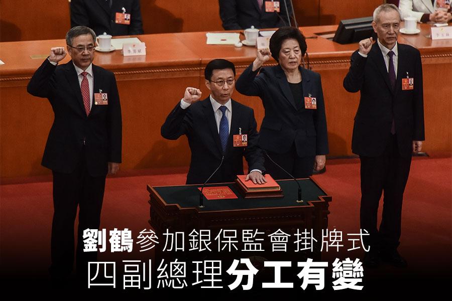 中共四名副總理的分工已基本明確,其中團派代表人物胡春華(左一)的權力有所縮小,習近平的「經濟智囊」劉鶴(右一)的權力有所增加。(Etienne Oliveau/Getty Images)