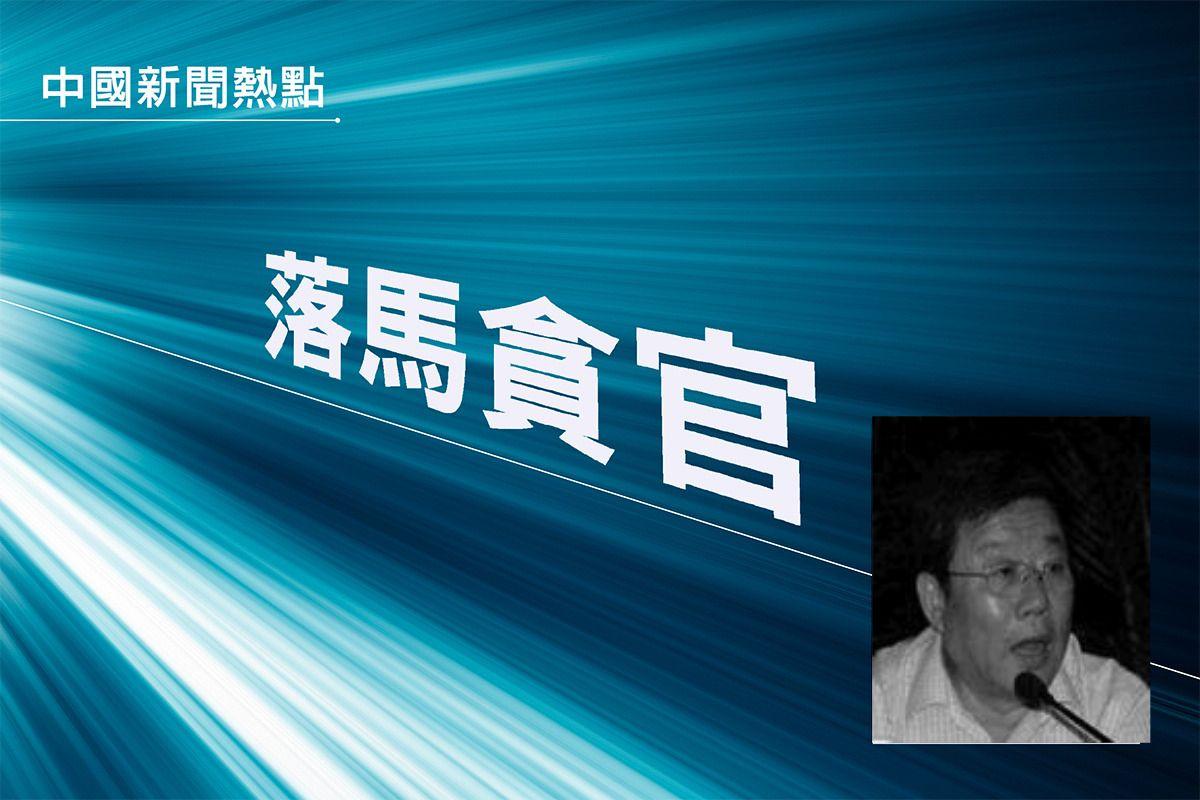 4月8日,中共遼寧省政協前常委、省政協委員工作委員會前副主任趙戰鼓被調查。(大紀元合成圖)