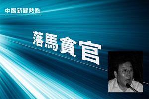 遼寧官場再震蕩 前政協常委趙戰鼓落馬