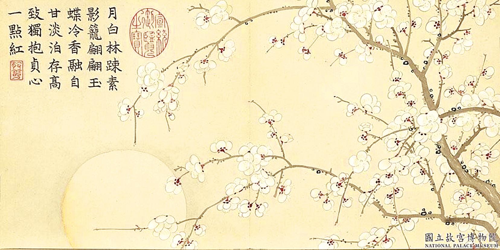 韓翁從廢紙堆中撿到一個本子,上面寫道:「如果需要錢用,就到梅花樹下。」圖為清 董誥《月映梅花》,台北國立故宮博物院藏。(公有領域)