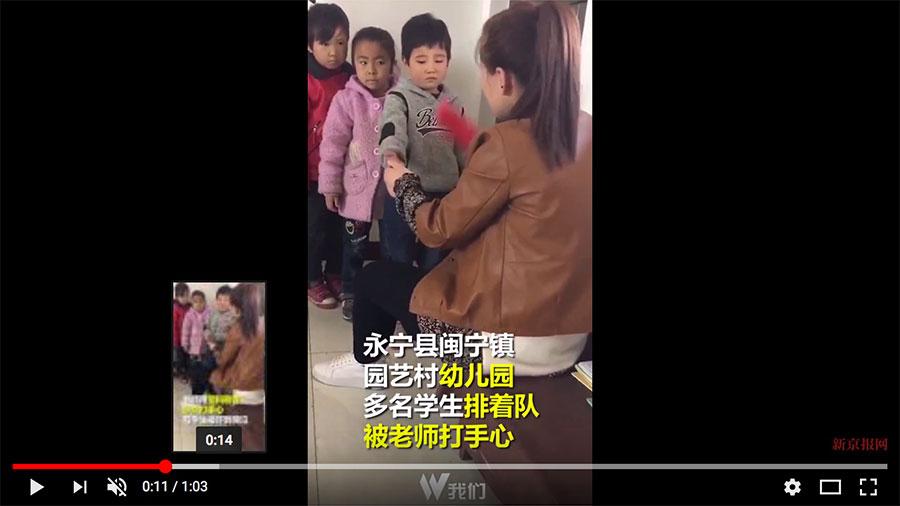 近日,網曝寧夏永寧縣一幼兒園女老師體罰多名幼童,十多名小朋友排成一隊,輪著被老師用刷子打手心。官方稱,上述體罰情況屬實。圖為老師打幼童現場。(視像擷圖)