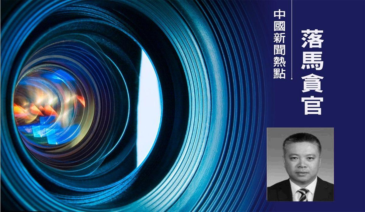 中共北京市網際網路資訊辦公室副主任陳華日前遭到當局審查。(大紀元合成圖)