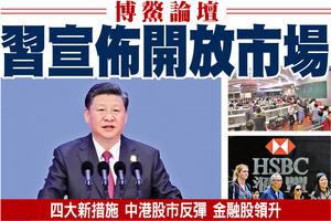 博鰲論壇 習宣佈開放市場