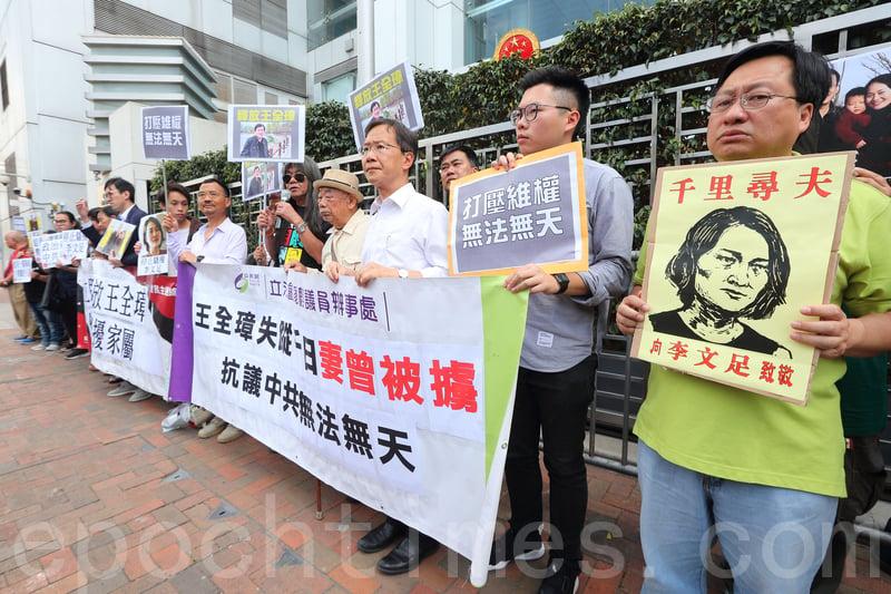 王全璋妻一度被拘留 團體中聯辦抗議