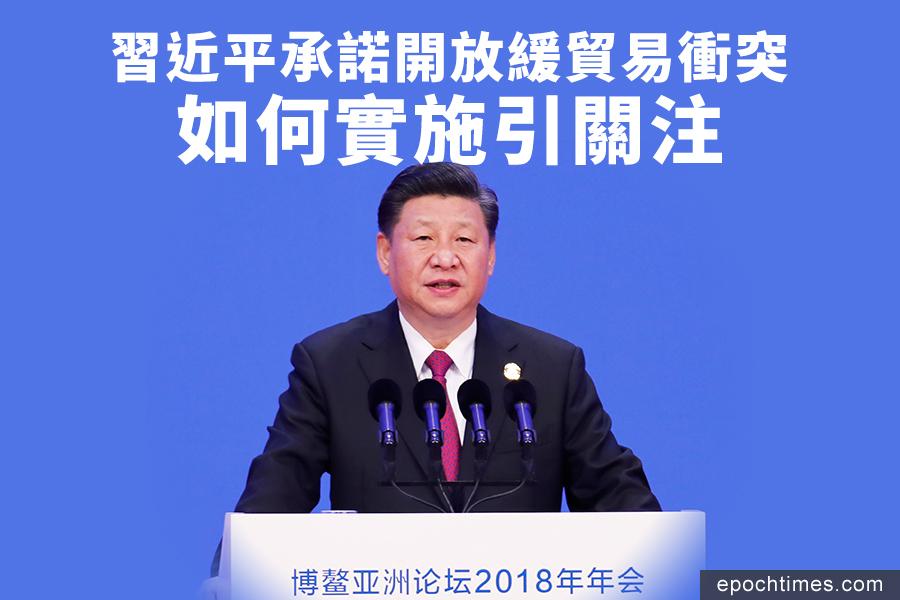 習近平周二(4月10日)在博鰲論壇上承諾削減中國汽車關稅,改善知識產權保護。這可能是對特朗普政府的一個讓步,旨在緩解中美貿易緊張氣氛。(AFP/Getty Images/大紀元合成)