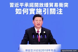 習近平承諾開放緩貿易衝突 如何實施引關注