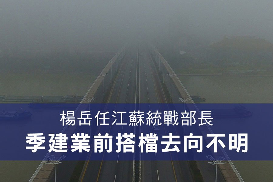 南京市長季建業被指是江澤民的揚州大管家,2015年4月因受賄1132萬元被判處15年。季建業的揚州搭檔王燕文目前去向不明。圖為揚州市一景。(TR/AFP/Getty Images)