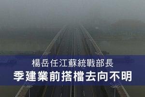 楊岳任江蘇統戰部長 季建業前搭檔去向不明