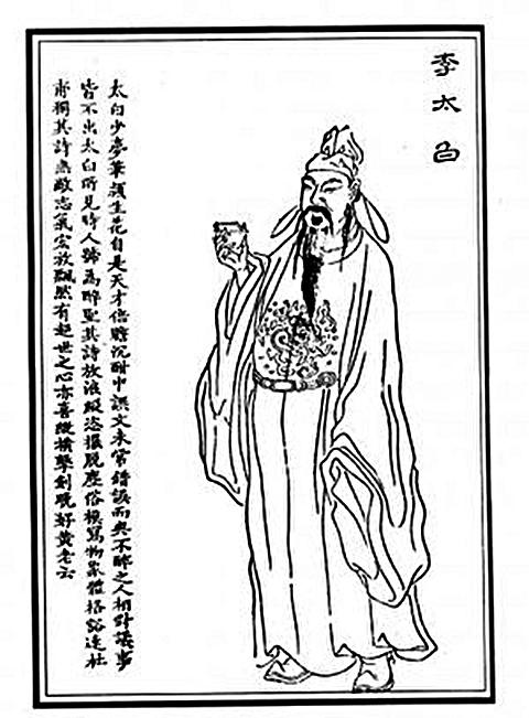 李白像(公有領域)