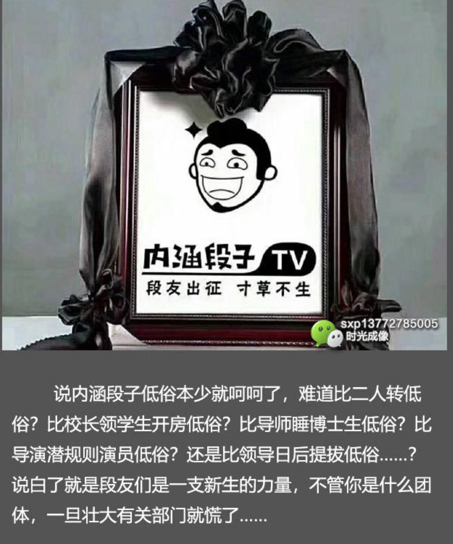 網友否認當局指控的內涵段子內容「低俗」。(網頁擷圖)
