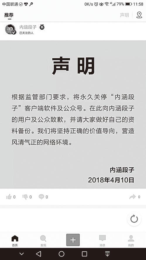「今日頭條」APP「內涵段子」關閉聲明。(網絡圖片)