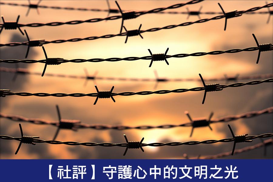 【社評】守護心中的文明之光
