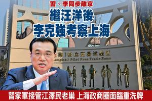 李克強繼汪洋後考察上海 上海政商圈面臨重洗牌