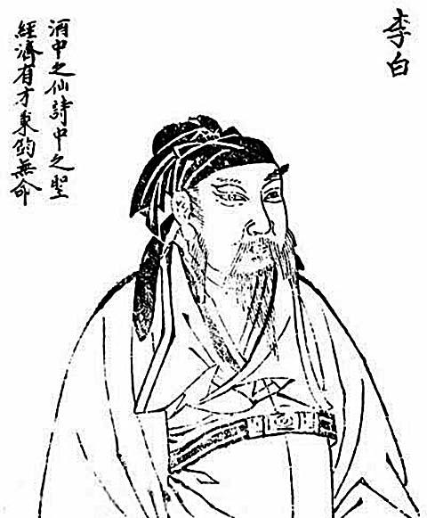《歷代古人像贊》中的李白像(公有領域)