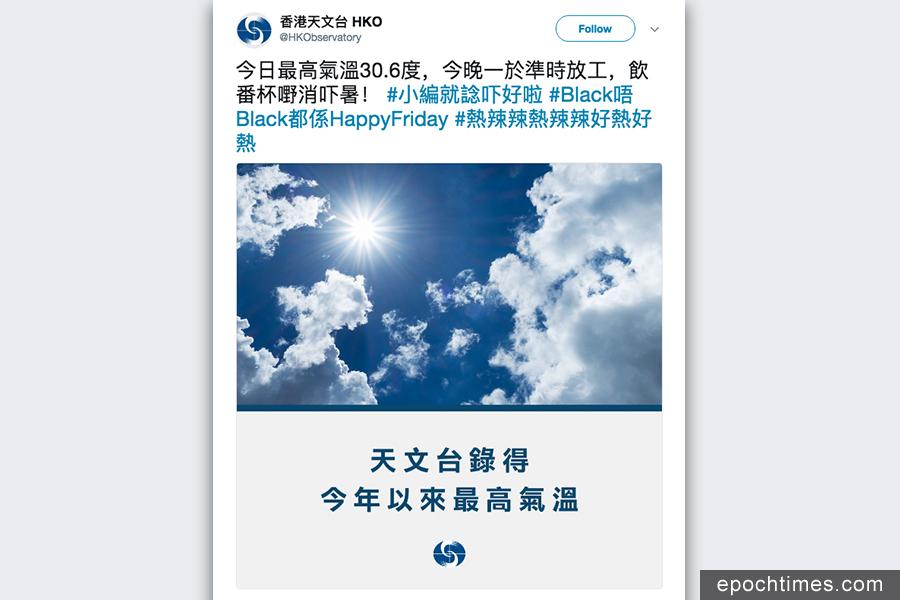 天文台在今日(13日)下午近二時錄得30.6度高溫,為今年以來最高氣溫。(推特擷圖)