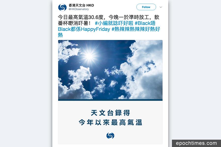 今午錄30.6度今年來最高溫 周日冷鋒到天氣轉涼