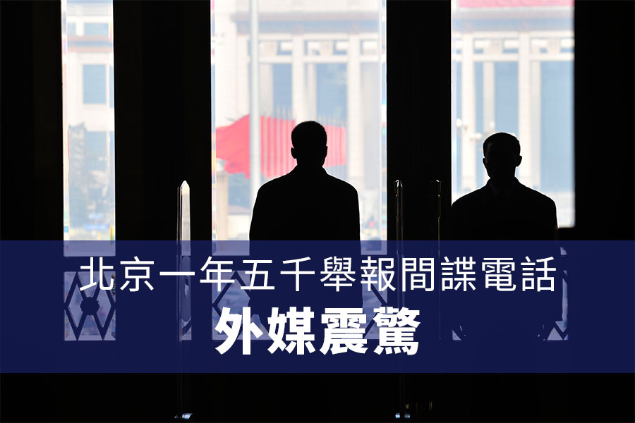 據外媒報道,北京國家安全局一年裏接到大約5000個舉報間諜電話。(Getty Images/大紀元合成)