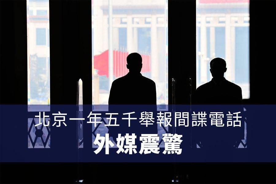 【新聞看點】北京一年五千舉報電話 外媒震驚