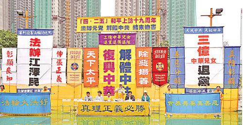 中港台等地政要名人在長沙灣遊樂場舉行的反迫害集會上發言聲援。(李逸/大紀元)