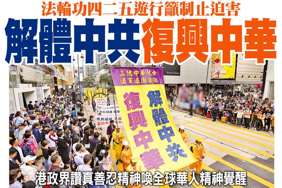 法輪功四二五遊行籲制止迫害 解體中共復興中華