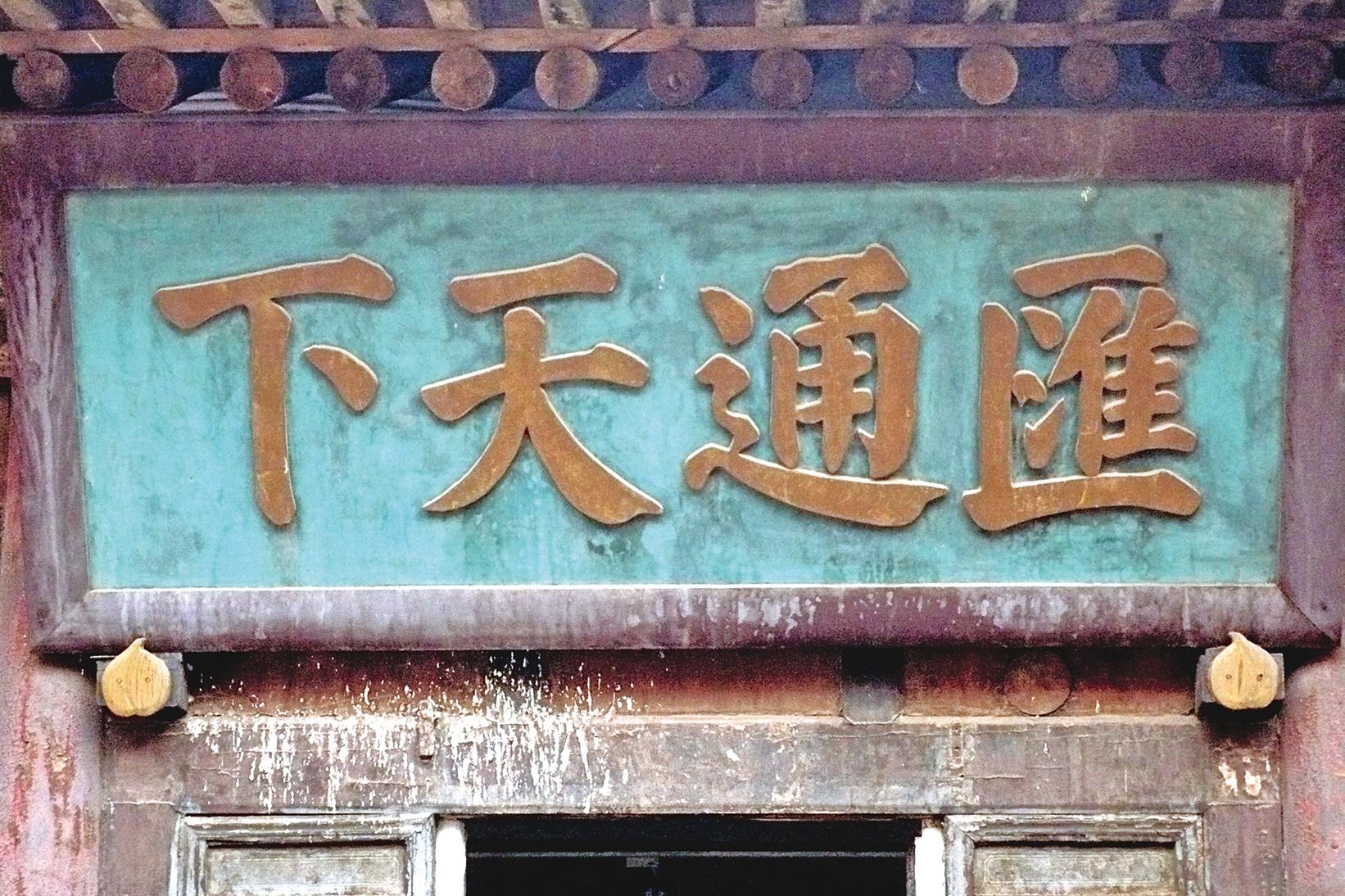 1824年創設於山西省平遙縣的日昇昌票號,有清朝第一大票號之稱。(Gisling / 維基百科)