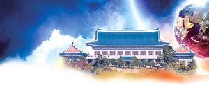 韓國總統府的風水可怕嗎?
