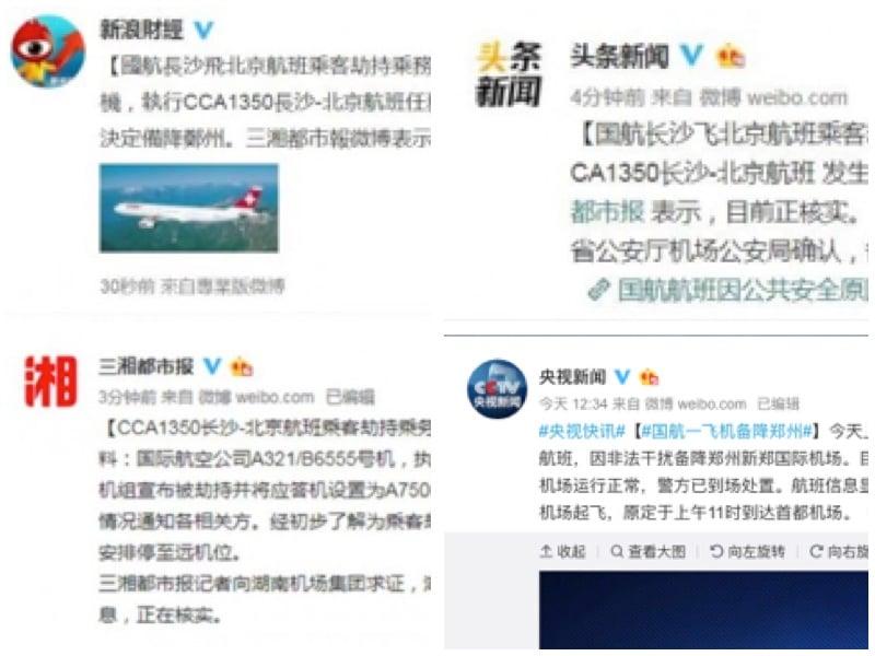 中國國航CA1350由長沙飛往北京的途中發生劫機事件,飛機降落鄭州新機場。(大紀元合成圖)