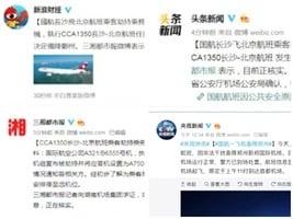 長沙至北京航班因乘務員遭劫持迫降鄭州