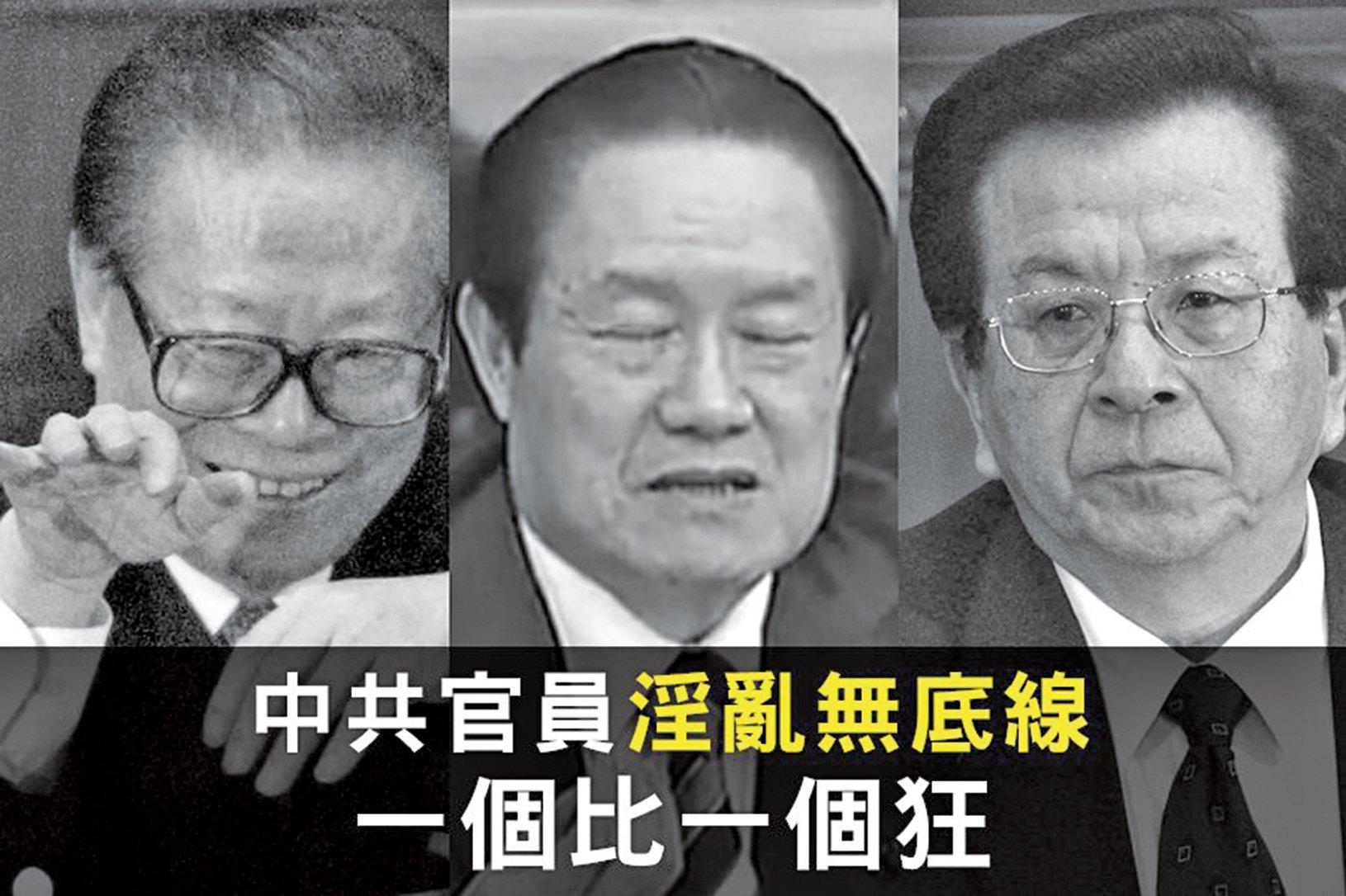 中共淫亂的基礎來自「無神論」、「一黨獨裁」、「共妻」、「公有制」,因此淫亂無底線,一個比一個狠。(大紀元合成圖)